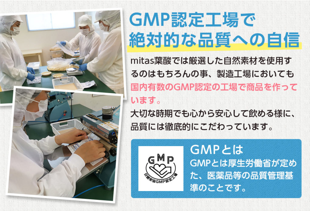 GMP認知工場 mitas