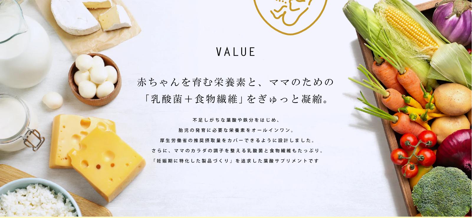 乳酸菌と食物繊維配合のmamaru ママル